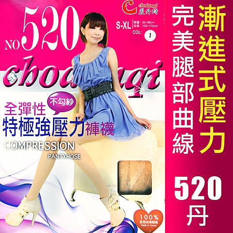 Chodanqi 520全彈性 極強壓力褲襪 提臀 完美曲線 裘丹琦 彈力襪/內搭/絲襪/塑腿襪