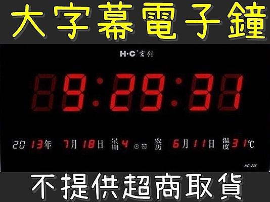 【世明國際】 無法超商取貨 HC-226萬年曆電子鐘LED數字鐘 大螢幕老人鐘 帶斷電計時功能