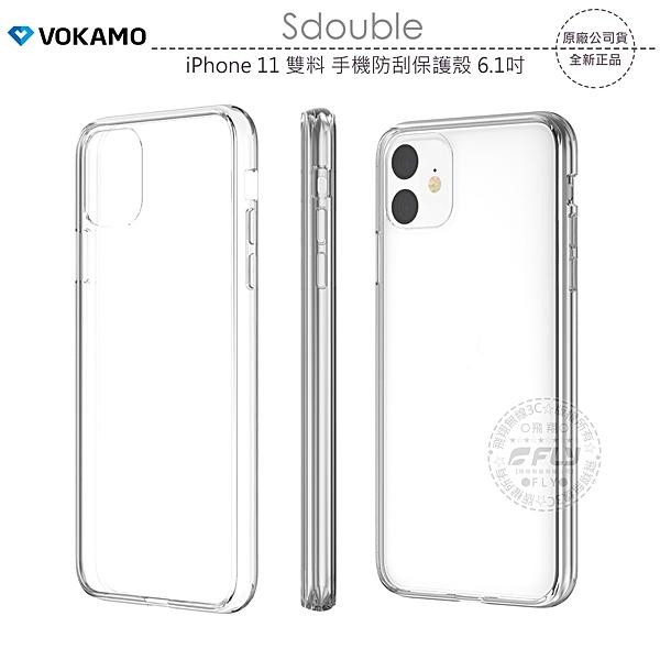 《飛翔無線3C》VOKAMO Sdouble iPhone 11 雙料 手機防刮保護殼 6.1吋│公司貨│透明殼