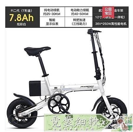 電動自行車鳳凰折疊電動車代駕助力車小型電車代步女鋰電池電動自行車電瓶車  霓裳細軟