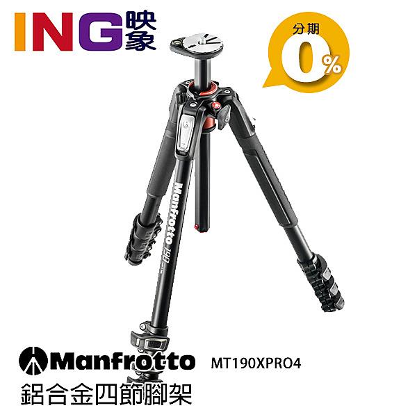 【24期0利率】Manfrotto MT190XPRO4 新190 鋁合金四節三腳架 正成公司貨 曼富圖 MT 190