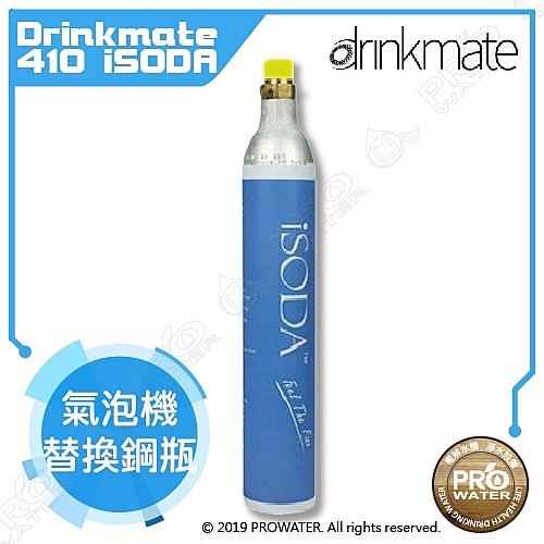 水達人~美國Drinkmate 410系列 iSODA 氣泡機/氣泡水機專用替換CO2鋼瓶/二氧化碳氣瓶 425g★免運費送到家