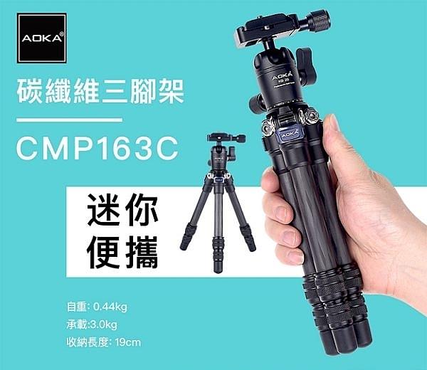 AOKA CMP163C 便攜三腳架 中柱可變自拍棒 微單 單眼 直播 手機攝影 六年保固