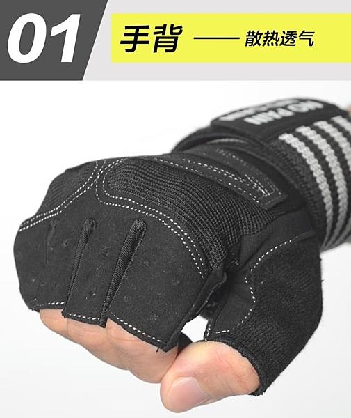 手套 健身手套男半指運動護腕引體向上單杠女健身房器械訓練防滑助力帶  【全館免運】