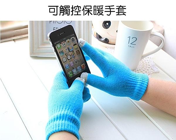 ☆愛思摩比☆TOUCH 仿羊毛觸控手套 手機螢幕觸控手套 保暖手套