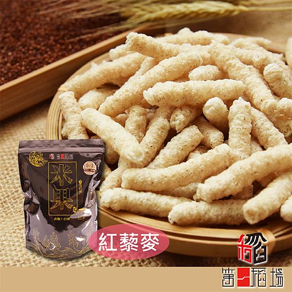 第一稻場.米果-紅藜麥(80g/包,共兩包)﹍愛食網