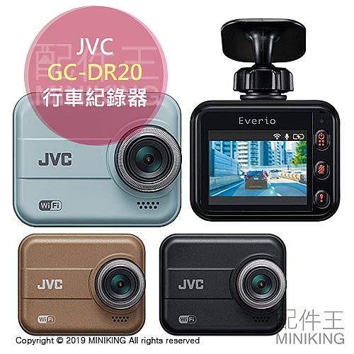 日本代購 空運 2019新款 JVC GC-DR20 行車紀錄器 200萬畫素 1080p WDR app連動設定