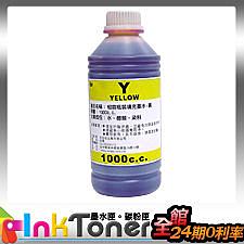 HP黃色瓶裝墨水1000C.C.(附注射針筒)連續供墨/填充墨水/連供墨水/補充墨水