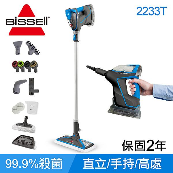【高溫殺菌】美國 Bissell 必勝 多功能手持/地面蒸氣清潔機 2233T