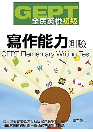 GEPT全民英檢初級寫作能力測驗
