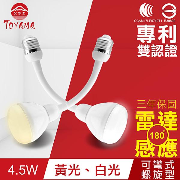 TOYAMA 特亞馬 LED雷達感應燈 4.5W E27彎管螺旋型 2入組