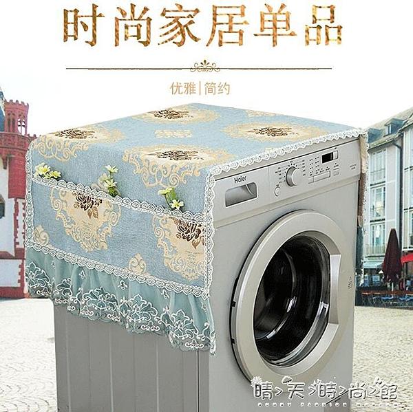 溫戀 新款多用蓋巾冰箱防污蓋布罩洗衣機巾滾筒式洗衣機罩防塵罩  晴天時尚