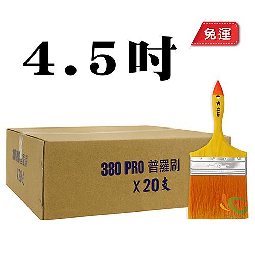 【漆寶】吉立380 PRO普羅化纖長毛刷4.5吋(20支裝/盒) ◆免運費◆