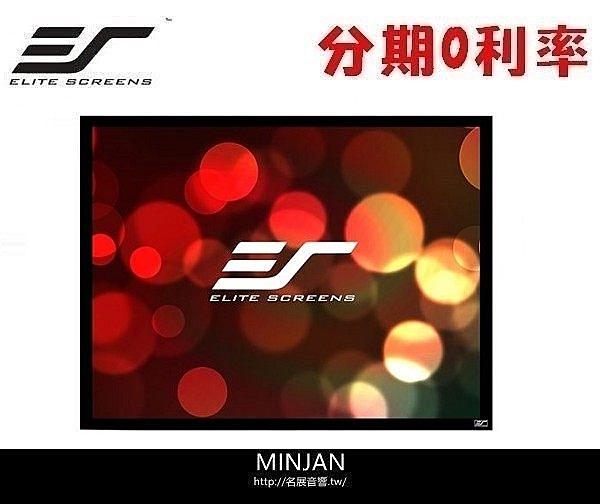 【名展音響】億立 Elite Screens 投影機專用  高級款固定式框架幕R92WH1 92吋 4k劇院雪白 比例16:9