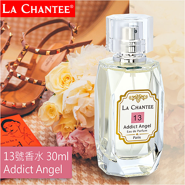 LA CHANTEE 女性香水30ml-13號魅惑天使