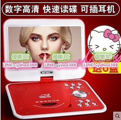 【3C】SAST/先科 118W行動DVD影碟機播放器高清兒童便攜式evd帶小電