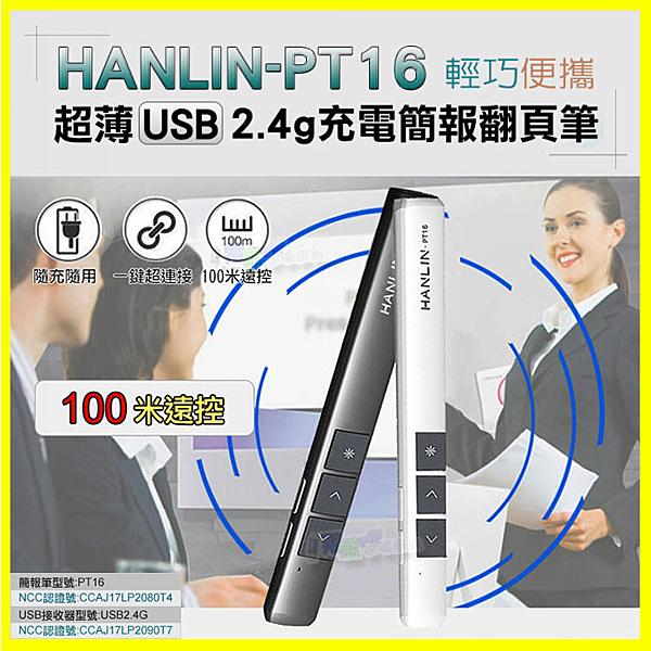 HANLIN PT16 無線雷射簡報筆 ppt簡報翻頁器 無線演示器 無線簡報紅外線遙控器 支援 W7 W8 W10