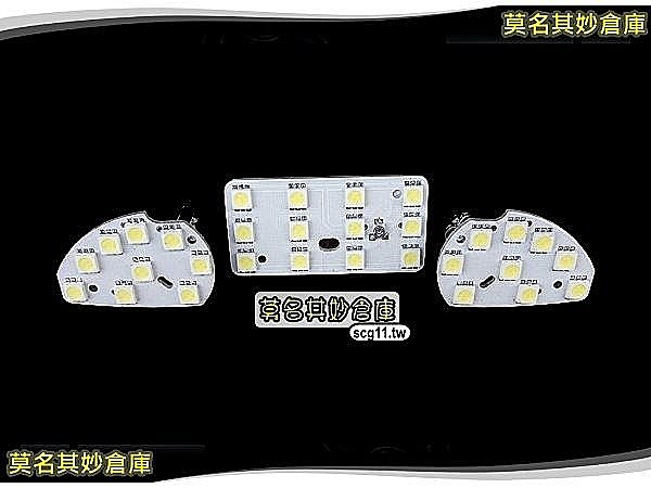 莫名其妙倉庫【ES023 室內燈LED模組】2013 Ford 福特 New ECOSPORT 配件空力套件
