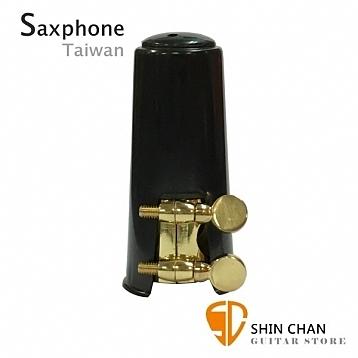 【中音薩克斯風束圈+吹嘴蓋】【台灣製】【ALTO Saxphone】【金屬束圈*1 + 塑膠吹嘴蓋*1】