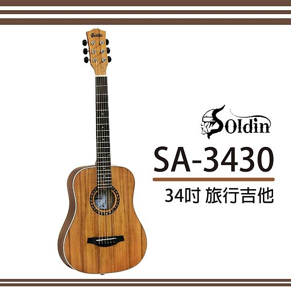 【非凡樂器】Soldin SA-3430/34吋旅行吉他/相思木製成/公司貨保固