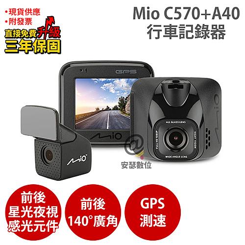 Mio C570+A40【送 32G+索浪 3孔 1USB +萬用刀】 前後雙鏡 行車記錄器 雙SONY Starvis