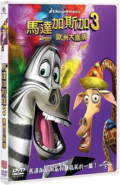 【停看聽音響唱片】【DVD】馬達加斯加3:歐洲大圍捕
