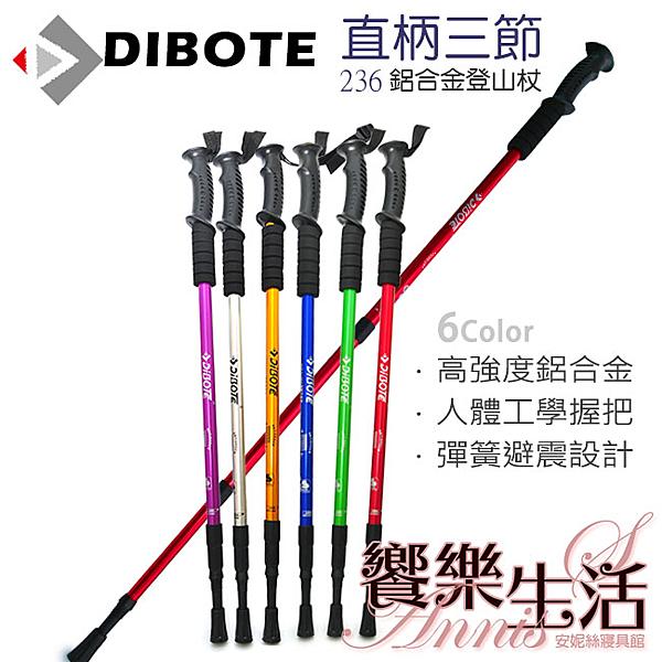 DIBOTE高強度鋁合金登山杖(236直柄3節)/彈簧避震功能/登山/拐杖/握把處有指北針☀饗樂生活