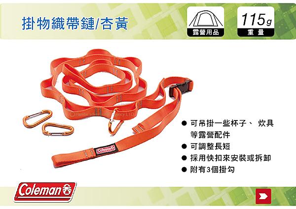   MyRack   Coleman CM-6959J 掛物織帶鏈 杏黃 露營配件 吊掛裝飾品或配件