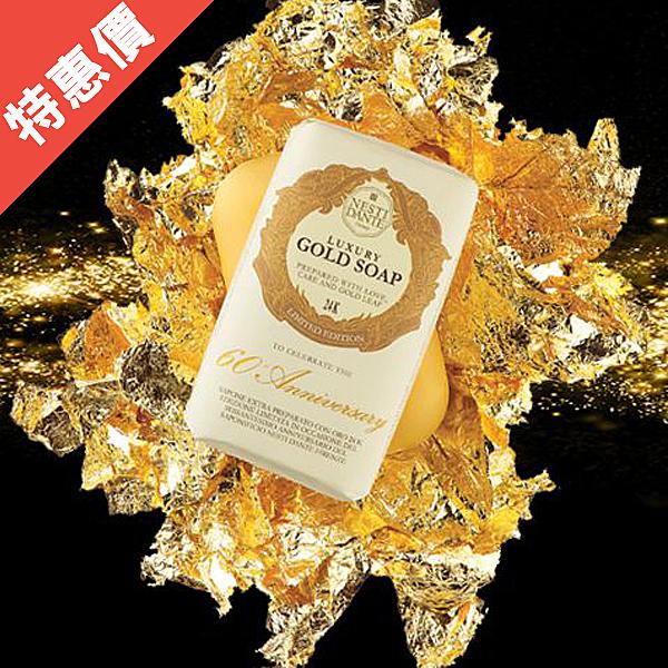 Nesti Dante 義大利手工皂 60週年 黃金能量皂  250g 【娜娜香水美妝】