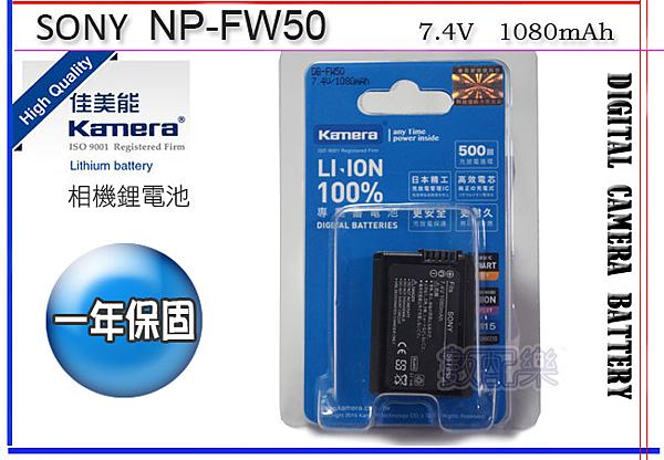 *數配樂*Kamera SONY NP-FW50 FW50 專用鋰電池 NEX5T NEX5R  NEX6 A5000 A5100 A55 NEX7 A6000 A7 A7R