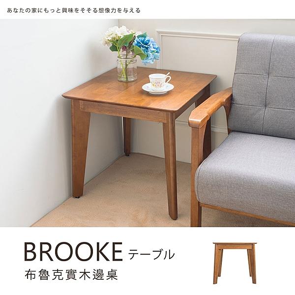 邊桌/傢俱/客廳擺設 布魯克 實木邊桌 北歐簡約設計 dayneeds