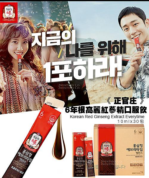 【2wenty6ix】韓國《正官庄 EVERYTIME》皇家高麗六年根紅蔘精口服飲 10mlx30包
