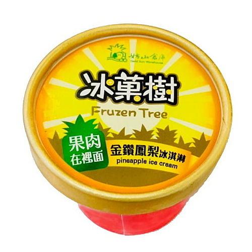 大樹鄉農會 金鑽鳳梨冰淇淋(16入/盒) 吃的到果肉的~