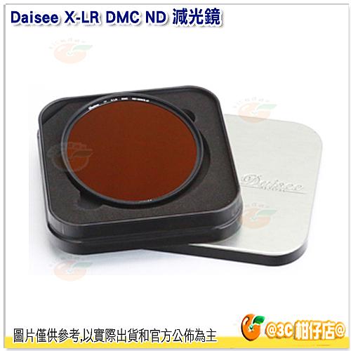 Daisee X-LR DMC ND1000 77mm ND 減光鏡 公司貨 3.0 超薄 多層鍍膜 低反射 防油 防水 抗霉 抗刮