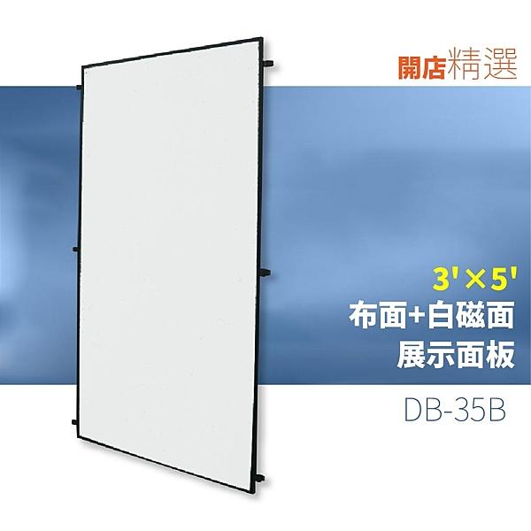 展示面板(布面+白磁面)(3'×5')DB-35B 標示牌 標語架 廣告牌 展示牌 展示架 標示架 立牌 看板