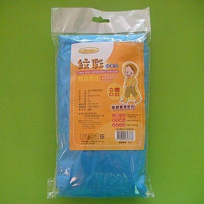 紋彩兒童輕便雨衣(藍色)/加厚.長袖束手.立體凸紋.重複穿戴
