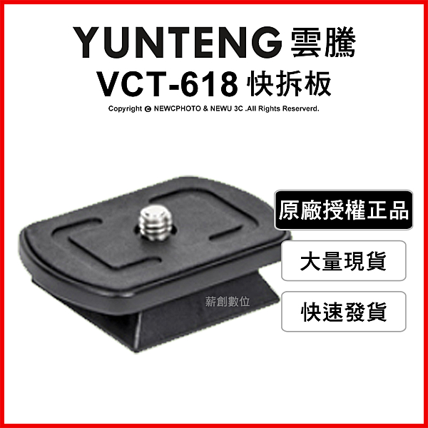 YUNTENG 雲騰 VCT-618 快拆板 快拆雲台 三腳架 攝影機 1/4 螺絲 通用配件 相機【可刷卡】 薪創數位
