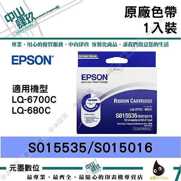 原廠 EPSON-S015535(S015016)色帶 1入