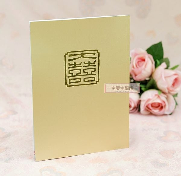 一定要幸福哦~~大喜之日禮金簿 (金)、婚禮小物、婚俗用品 、簽名簿