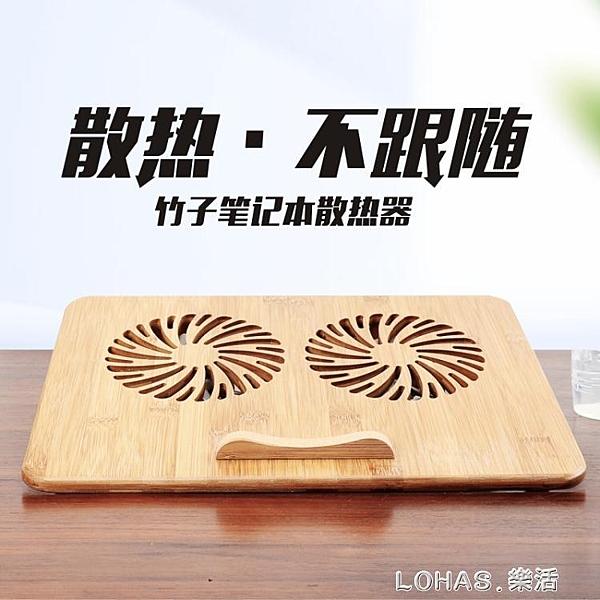 筆電電腦散熱器 竹支架風冷散熱架靜音護頸14/15/17寸散熱底座 樂活生活館
