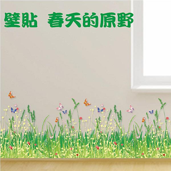 Loxin【YV3473】高品質創意牆貼 背景貼 磁磚貼 壁貼 時尚組合壁貼 草地 春天的原野