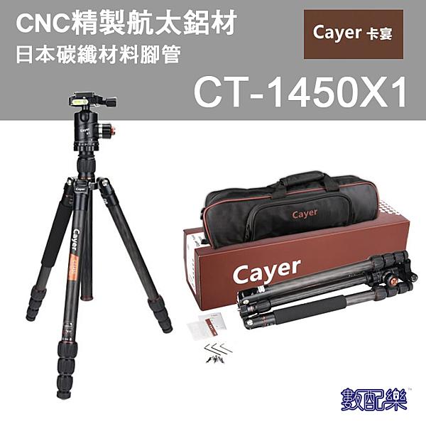 數配樂 Cayer 卡宴 CT1450X1 反折式 碳纖維 三腳架 日本碳纖材料腳管 CNC精製航太鋁材 開年公司貨