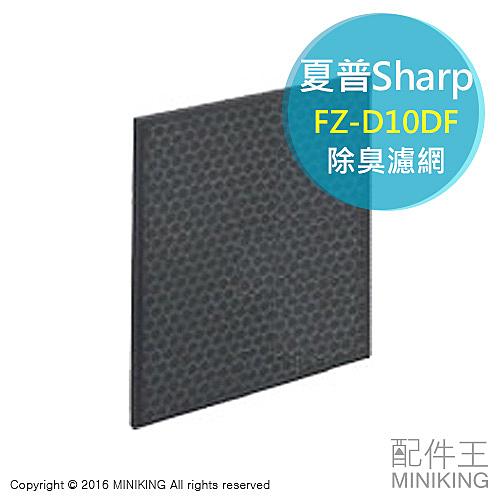 日本代購 空運 SHARP 夏普 FZ-D10DF 除濕機 除臭 脫臭 濾網 適用 CV-EF120 CV-DF100