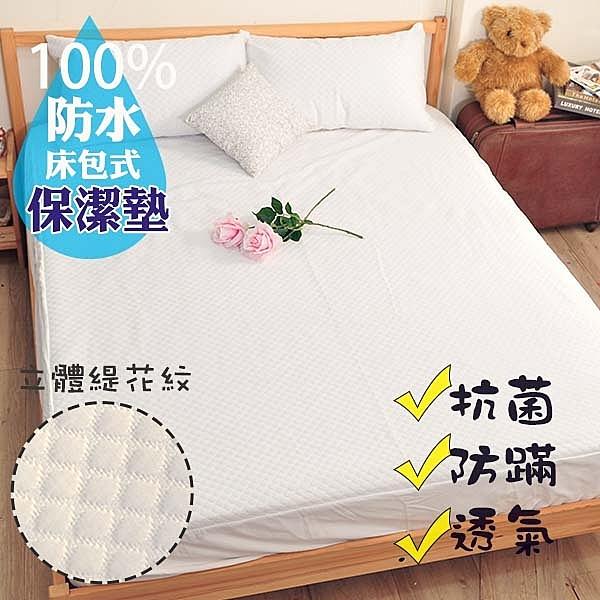 緹花防水保潔墊(抗菌+防蹣)雙人5尺床包式【安妮絲Annis】台灣製可機洗嬰兒寵物貓狗尿布生理床墊