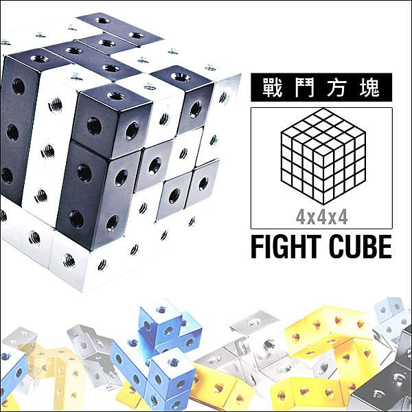 【金剛魔組 Metal Art 】戰鬥方塊(4x4x4)