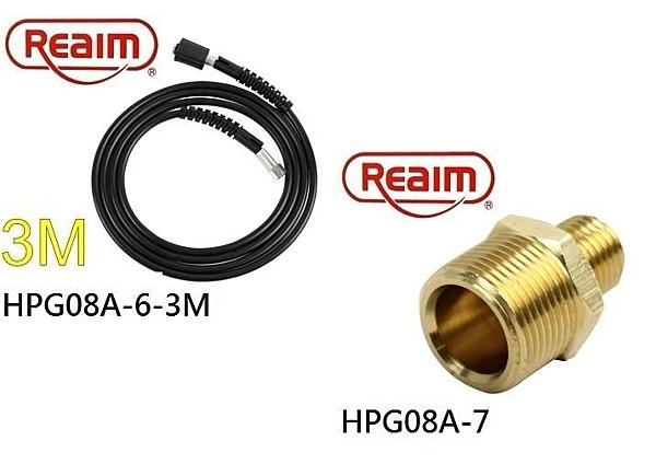 [ 家事達 ] Reaim萊姆 高壓清洗機 高壓管 螺牙式出水管3M  (螺牙機型通用) +對接頭