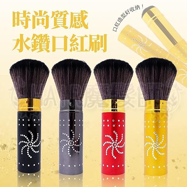 (現貨特價)時尚質感水鑽口紅刷 清潔刷 OA-045 頸刷 蜜粉刷 刷子 專業美髮清潔刷具 刷掉頭髮