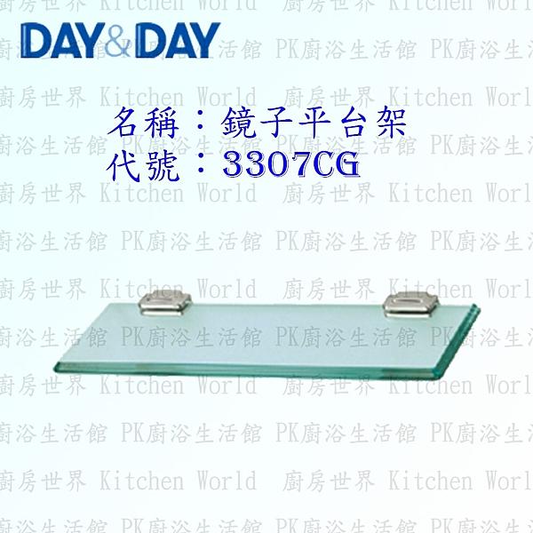 【PK廚浴生活館】 高雄 Day&Day 日日 不鏽鋼衛浴配件 3307CG 10mm玻璃 60cm 鏡子平台架