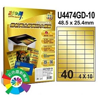 彩之舞 U4474GD-10 進口雷射黃金膠質防水標籤 4x10/40格直角(48.5*25.4mm) - 10張/包