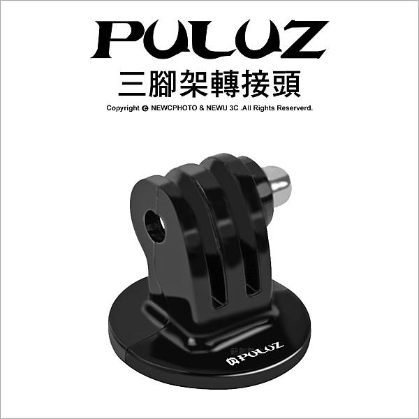 PULUZ 胖牛 PU03 GoPro 三腳架轉接頭 副廠配件 轉接座 通用 腳架轉接座 Hero【可刷卡】薪創數位
